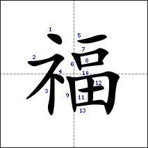 Mandarin Strokes - The Stroke Order Dictionary for Chinese Characters